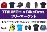TRIUMPH × BikeBros.フリーマーケットの画像