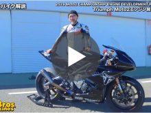 やさしいバイク解説:トライアンフ Moto2 プロトタイプの画像