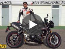 やさしいバイク解説:トライアンフ 新型スピードトリプルRSの画像