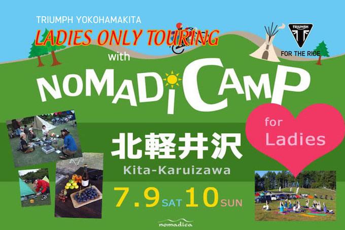 【イベント情報】 女性限定ノマディキャンプの画像