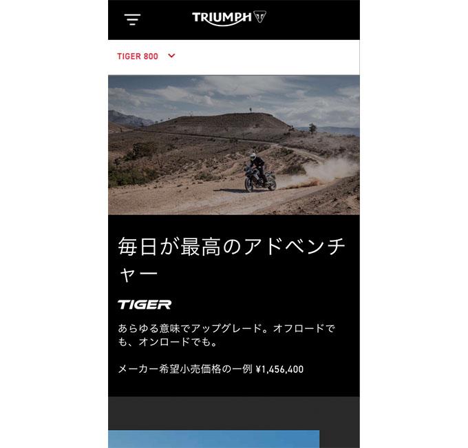 トライアンフのコンフィギュレーターでカスタムをイメージの画像