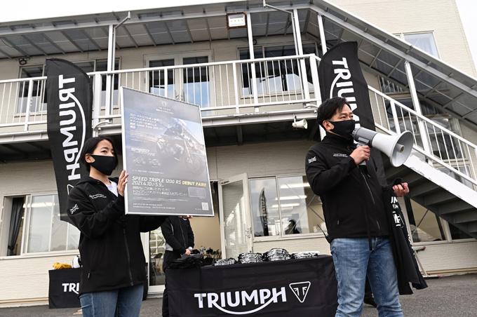 安全にスポーツライディングを楽しむためのサーキット講習会!「第4回 トライアンフ・ライディング・アカデミー(TRA)」 レポートの画像
