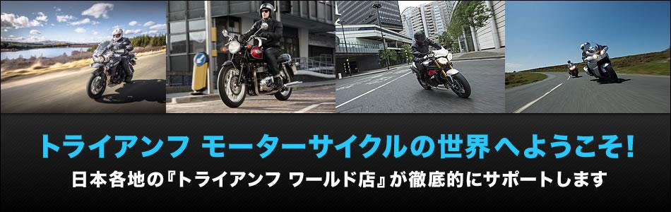 トライアンフ モーターサイクルの世界へようこそ!