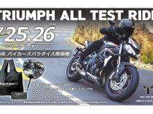 トライアンフの大試乗会!最新の10モデルをじっくり乗れる「TRIUMPH ALL TEST RIDE」がバイカーズパラダイス南箱根で7/25〜26に開催の画像
