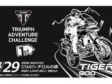 トライアンフのアドベンチャーバイクでチャレンジ!「第1回TRIUMPH ADVENTURE CHALLENGE(TAC)」が8/29に開催の画像
