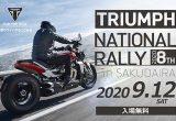 2020 Triumph National Rally in SAKUDAIRA (トライアンフ・ナショナル・ラリー in 佐久平)の開催迫る!の画像