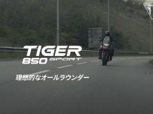 ミドルタイガーのベーシックモデル、トライアンフの新型「TIGER 850 SPORT(タイガー850スポーツ)」のオフィシャルムービーの画像