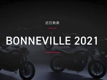 2021新型ボンネビルシリーズが、2/23に世界同時公開!の画像